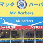 マックバーバー 南行徳店
