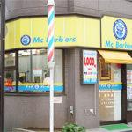 妙典駅のマックバーバー 行徳店