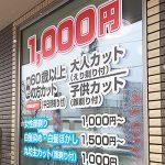 札幌市手稲区のカットショップ センチュリー