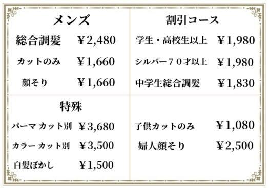 カットクラブ ヒロ 仙台東口店の料金表