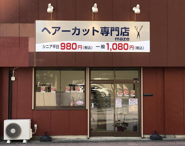 1000円カット専門店 メイズ